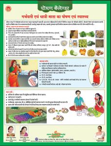 Calendar-Nutrition.png